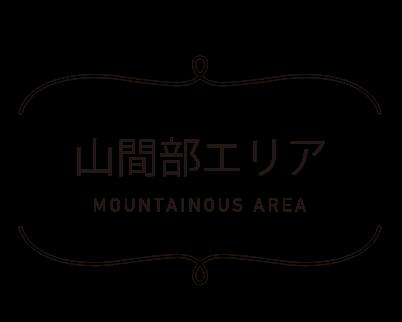 山間部エリア